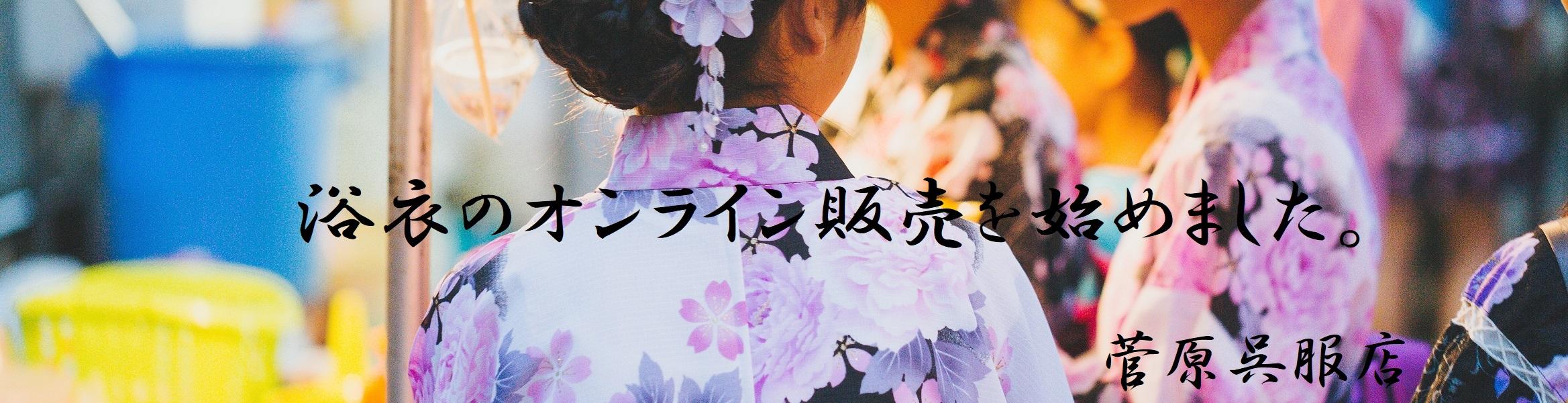 菅原呉服店オンラインショップ